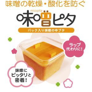 味噌ピタ (みそ 密封 乾燥防止 酸化防止)※送料¥200(4個まで)|hatsumei-net