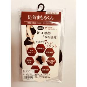 足首まもるくん 送料¥250(2個まで) hatsumei-net
