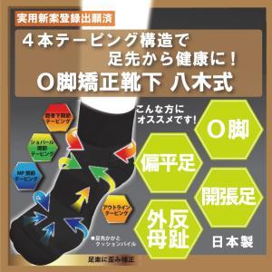 足関節矯正靴下(O脚補正靴下八木式) 膝痛 腰痛 O脚 骨盤 矯正 ※送料¥250(2個まで)|hatsumei-net
