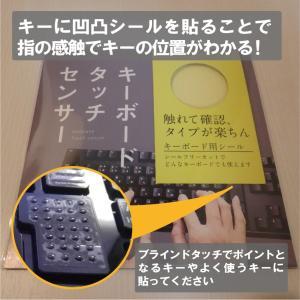 キーボードタッチセンサー(キーボードのキーの位置が簡単にわかる) ※送料¥200(15個まで)|hatsumei-net