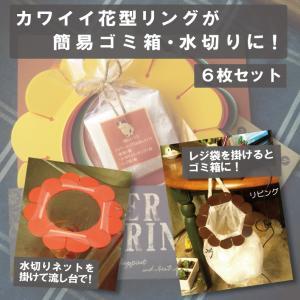 フラワーリング6個セット(レジ袋を使ったごみ入れ) ※送料¥200(1個まで)|hatsumei-net