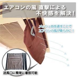 業務用エアコン風よけ・爽やかさん|hatsumei-net