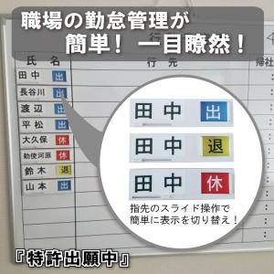 表示名人 スライドスリー (出退勤3択式ネームプレート ホワイトボード 行動予定表) ※送料¥200(6個まで)