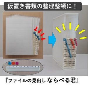 ファイルの見出し ならべる君  送料¥250(5個まで)6個以上は送料弊社負担|hatsumei-net