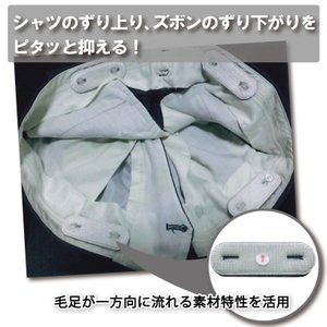 インラインノンダウン(ズボンからシャツが出るのを防止) ※送料¥200(6個まで)|hatsumei-net