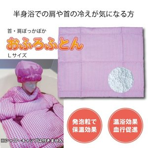 おふろふとん(Lサイズ) 半身浴で首・肩がぽっかぽか|hatsumei-net
