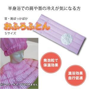 おふろふとん(Sサイズ) 半身浴で首・肩がぽっかぽか|hatsumei-net