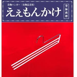 着物ハンガー「えぇもんかけ」|hatsumei-net
