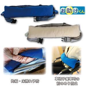 お助けくん(拘縮 腋下の床ずれ予防 固定式 抱きまくら)|hatsumei-net