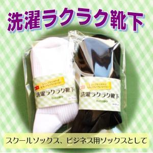 洗濯ラクラク靴下 送料¥250(2足まで)|hatsumei-net