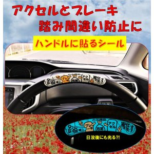 右足アップダウンシール 送料¥250(20枚まで) 踏み間違い 高齢者ドライバー 高齢者運転手|hatsumei-net