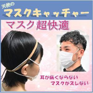天使のマスクキャッチャー 送料¥250(4個まで) 簡単 飛沫対策 マスクホルダー マスクストラップ|hatsumei-net
