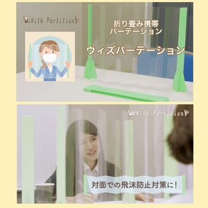ウィズパーテーション|hatsumei-net