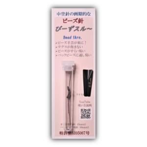 びーずスル〜 送料¥250(8個まで)|hatsumei-net