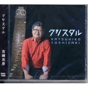 CD クリスタル SHO-1025 (CD325)    [吉崎克彦作品集] 邦楽 箏曲 和楽器 邦楽器 メロディー