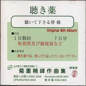 CD 聴き薬   菊重精峰 KSS-3003(CD190) 邦楽 箏曲 和楽器 邦楽器 メロディー