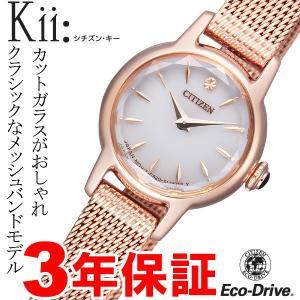 EG2992-51A シチズン CITIZEN レディース 腕時計 キー KII EG2992-51A hatten