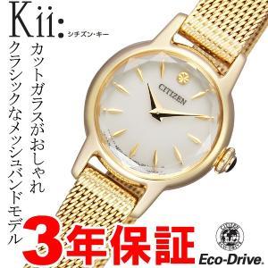 EG2993-58A シチズン CITIZEN レディース 腕時計 キー KII EG2993-58A hatten