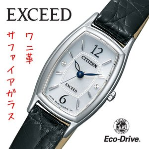 EX2000-09A シチズン CITIZEN 腕時計 エクシード EXCEED EX2000-09A