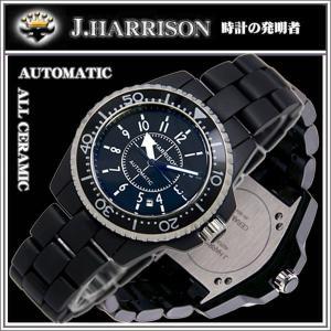 JH-004BK J.HARRISON 自動巻&手巻き紳士用腕時計 JH-004BK hatten