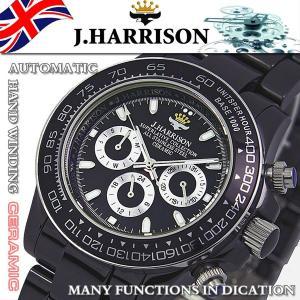JH-017BB J.HARRISON 自動巻き&手巻き 多機能付時計 JH-017BB hatten
