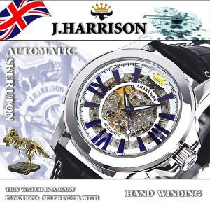 JH-034SW J.HARRISON 両面スケルトン自動巻&手巻紳士用腕時計 JH-034SW hatten