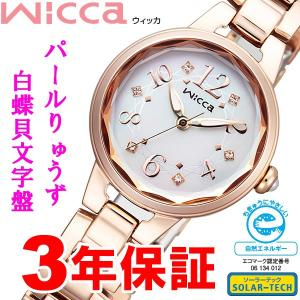 kh8-527-11 シチズン CITIZEN 腕時計 ウィッカ WICCA KH8-527-11|hatten