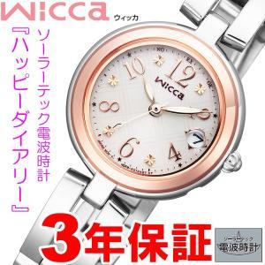 kl0-219-11 シチズン CITIZEN 腕時計 ウィッカ WICCA kl0-219-11|hatten
