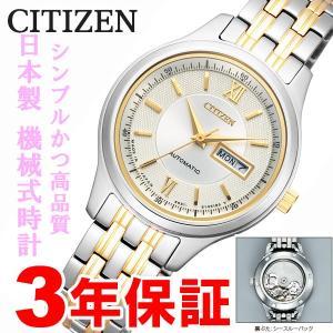 pd7154-53p シチズン CITIZEN 腕時計 シチズンコレクション PD7154-53P|hatten