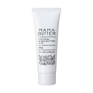 ■商品名 MamaButter ママバター ハンドクリーム 40g  ■商品説明 シア100%の全身...
