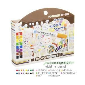 【メール便不可】 らくやきマーカーセット ツインペン 16色...