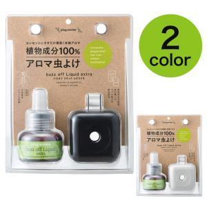[商品説明] さわやかな香りの植物精油をブレンドした空間用虫よけ。 エッセンシャルオイル以外の成分も...