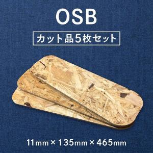 OSB 11mm×135mm×465mmカット品5枚セット hattoitakittoita