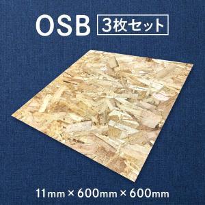 OSB 11mm×600mm×600mm 3枚セット hattoitakittoita
