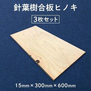 針葉樹合板ヒノキ 15mm×300mm×600mm 3枚セット hattoitakittoita