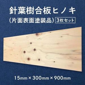 針葉樹合板ヒノキ(片面表面塗装品) 15mm×300mm×900mm 3枚セット hattoitakittoita