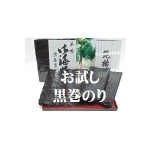 【お試しセット】 二大産地を食べ比べ 昔ながらの黒巻のり  愛知・三重産 各15枚計30枚 乾海苔【メール便送料無料】