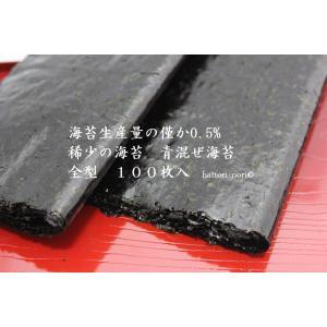 全国海苔生産量の僅か0.5% 幻の海苔 愛知産 青混ぜ海苔 「生のり」 100枚 【送料無料】