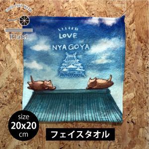 タオル:フェイスタオル LOVE NYAGOYA 約20x20cm  |hattoribana