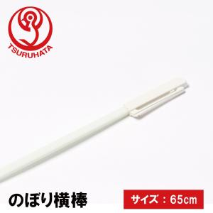 のぼりポール用横棒白SD 65cm hattoribana