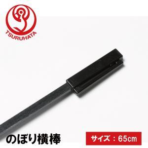 のぼりポール用横棒黒BK 65cm hattoribana