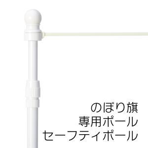 2段伸縮安全のぼりポール3M(横棒65cm) セーフティモデル 白色 日本製 |hattoribana