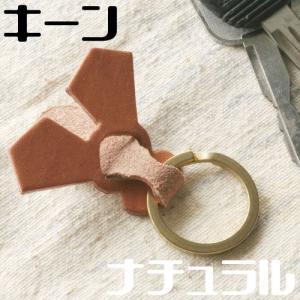 キーホルダー2 真鍮リング キーン ユニークなハエモチーフ 革製 フクブ ナチュラル|hattorikaban