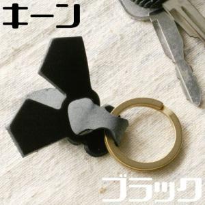 キーホルダー2 真鍮リング キーン ユニークなハエモチーフ 革製 フクブ ブラック|hattorikaban