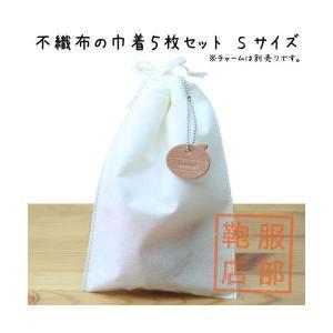 不織布の巾着 アイボリー5枚セットSサイズ hattorikaban