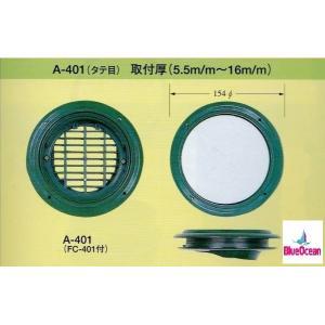 イケダ式 水流調整スカッパー A-401 5t以上 イケス用フタ(本体)