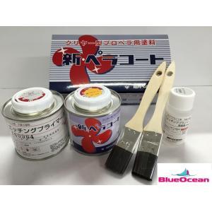 プロペラ用防汚塗料一式がセットになっています。  【セット内容】 エッチングプライマー主剤 80g ...
