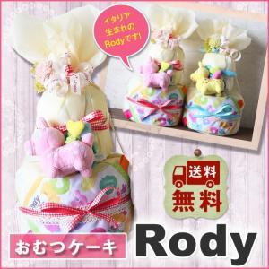 おむつケーキ ロディ 2段 出産祝い 赤ちゃん 出産 プレゼント お祝い 男の子 女の子 オムツケー...