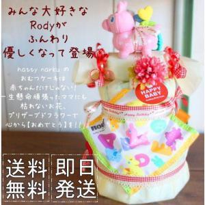 おむつケーキ ロディ ピンク | 出産祝い 赤ちゃん 出産 ギフト プレゼント お祝い 男の子 女の...
