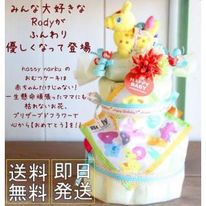 おむつケーキ ロディ イエロー | 出産祝い 赤ちゃん 出産 ギフト プレゼント お祝い 男の子 女の子 オムツケーキ ダイパーケーキ rody おもちゃ 花 送料無料|hattynarku